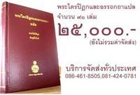 หนังสือพระไตรปิฎกและอรรถกถาแปลโดยมหามกุฎราชวิทยาลัย และตู้พระไตรปิฎกไม้สัก เผยแพร่โดยไตรลักษณ์ศูนย์หนังสือพระพุทธศาสนา  www.trilakbooks.com โทร.02-482-7358,086-461-8505,081-424-0781