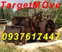 TargetMOve รถขุด รถตัก รถบด ศรีสะเกษ 0937617447