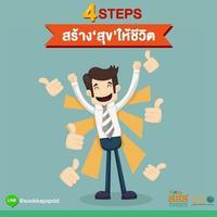>> 4 steps สร้างสุขให้ชีวิต <<