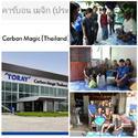 คาร์บอน เมจิก บริษัทในกลุ่มโทเรประเทศไทย  ส่งตัวแทนเยี่ยมคนพิการและผู้ป่วยติดเตียงในชุมชน (CMTH)