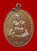 พระเหรียญ รุ่น เจริญพร หลวงปู่หงษ์ พรหมปัญโญ จ.สุรินทร์ ปี 2556 thai amulet