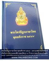 พระไตรปิฎกภาษาไทย พุทธศักราช 2549 ฉบับเฉลิมพระเกียรติ-โดยมหาเถรสมาคมเผยแพร่