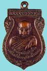 เหรียญพระสมุห์ขันธ์(แข็ง) วัดน้ำรอบ จังหวัดสุราษฎร์