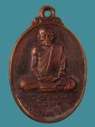 เหรียญพระอธิการขน อินทสโร วัดจำปาแก้ว รัฐกลันตัน มาเลเซีย ปี36