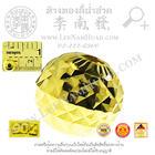 เม็ดทองตัดลายเพชร(ขนาด8มิล)(น้ำหนักโดยประมาณ0.38กรัม/เม็ด) (ทอง 90%)