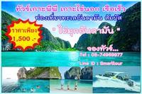 ทัวร์เกาะพีพี เกาะไข่นอก เรือเร็ว