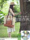 หนังสืองานฝีมือเย็บกระเป๋าหนัง 28 Happy hands Leather debut พร้อมแผ่น CD พิมพ์จีน