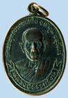 เหรียญหลวงปู่ธรรมรังษี วัดพระพุทธบาทพนมดิน จ.สุรินทร์ ปี๔๒