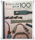 หนังสืองานผ้า ทำหูกระเป๋า 100 แบบ พิมพ์ไต้หวัน