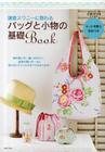 หนังสืองานฝีมือญี่ปุ่น Cotton Time Kamakura Swany พิมพ์ไต้หวัน