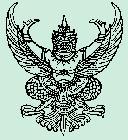 คณะกรรมการสมาคมฯ ปี 2550-2552