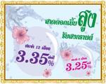 โปรโมชั่นรับสงกรานต์ เงินฝากประจำ 6 เดือน รับดอกเบี้ย 3.25%ต่อปีและ เงินฝากประจำ12 เดือน รับดอกเบี้ย 3.35%ต่อปี วันนี้-30 เม.ย.56