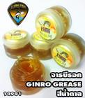 จารบีรอก GINRO GREASE สีน้ำตาล