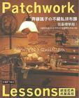 หนังสืองานฝีมือ Patchwork Lessons ของ โยโกะ ไซโต้ พิมพ์ไต้หวัน