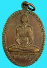 เหรียญหลวงพ่อสูง วัดหนองผักชี กรุงเทพฯ