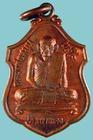 เหรียญหลวงพ่อหมุน วัดเขาแดง จ.พัทลุง ปี๔๐