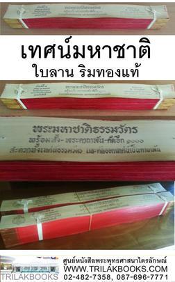http://www.igetweb.com/www/triluk/catalog/p_812003.jpg