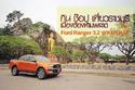 กิน ช๊อป เที่ยวราชบุรี เมืองต้องห้ามพลาด กับกระบะพันธุ์แกร่ง Ford Ranger 3.2 WILDTRAK