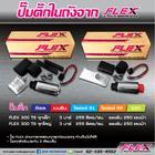 ปั้มติ๊กในถัง FLEX 150 แท้ 100%