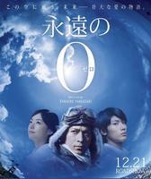 Eien no Zero กวาด 8 รางวัล Japan Academy Prize ครั้งที่ 38  แฟนไทยเตรียมชมได้ทางช่อง Screen RED ตลอดเดือนนี้!