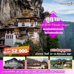 ราชอาณาจักรภูฎาน (Kingdom of Bhutan) หรือ ดรุก ยุล (Druk Yul) �ดินแดนแห่งมังกรสายฟ้า� (Land of The Thunder Dragon) ประเทศเล็กๆที่ซ่อนตัวอยู่แถบเทือกเขาหิมาลัย ดินแดนที่เต็มไปด้วยเสน่ห์อันงดงาม ธรรมชาติ ประเพณี และวิถีชีวิต การเกิดขึ้นของดินแดนแห่งนี้แม้จะยังไม่ยาวนานมากนักเมื่อเทียบกับประเทศอื่น แต่