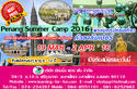 Penang Summer Camp 2016