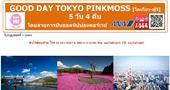 Good Day Tokyo Pinkmoss 5D4N (ANA) เพียง 36,900 บาท