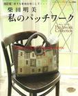 หนังสือ Quilt ญี่ปุ่น Akemi Shibata's Patchwork Collection No.2948
