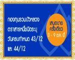 กองทุนรวมบัวหลวงตราสารหนี้ชนิดระบุวันครบกำหนด 43/12 และ 44/12 เปิดขาย วันที่ 3 - 9 ตุลาคม 2555