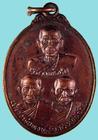 เหรียญ 3เกจิฯ หลวงพ่อชม-หงษ์-จ้อย วัดท่าไทร จ.สุราษฎร์ธานี ปี20