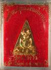 เหรียญสมเด็จพระพุทธโคดมพิมพนา ล.พ.ขอม วัดไผ่โรงวัว สุพรรณบุรี