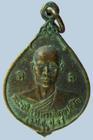 เหรียญพระอธิการพรมติกขปัญโญ วัดประสาธน์รังสรรค์ ปราจีนบุรี ปี๒๒