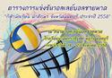 การแข่งขันวอลเลย์บอลชายหาด�กีฬานักเรียน นักศึกษา จังหวัดนนทบุรี ประจำปี 2558�