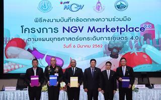 NGV Marketplace ยุทธศาสตร์ยกระดับการเกษตร