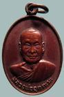 เหรียญหลวงพ่ออุตตมะ ร.ร.เสนาธืการทหารบก ครบรอบ๗๗ปี ปี๒๙