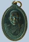 เหรียญพระครูนิวิฐโสตถิธรรม วัดประชาสรรค์ จ.ชัยภูมิ ปี๔๐