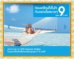 กรุงไทยออกเงินฝากคลายร้อน ดอกเบี้ยสูงสุด 9% ต่อปีเปิดรับฝากวันที่ 4 เมษายน - 3 พฤษภาคม 2556