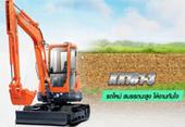 สาธิตรถขุด KX161-3