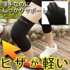 N lightness M.D.P. [Katsuno type] knee supporter ไขมันที่ห้อยกองเหนือเข่า ใส่ขาสั้นแร้วอยากร้องไห้ กำจัดได้รุยไม่ต้องดูดไขมัน เหอ เหอ มี 2 สี (สีดำ)