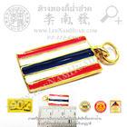 จี้ธงชาติไทยขนาดเล็ก(น้ำหนักโดยประมาณ2กรัม)(ขนาด16*11มิล)ทอง 90%