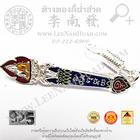 แหนบพระพุทธชินราชลงยา(น้ำหนักโดยประมาณ10.5กรัม) (เงิน 92.5%)