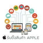 [รับฝาก รับซื้อ]สินค้าจาก Apple ทุกชนิด iPhone iPad Mac คอม โน๊ตบุ๊ค มือถือ Samsung Sony Huawei Oppo