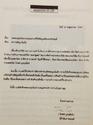 จดหมายขอบคุณจากบริษัทแปง บราเธอร์ จำกัด