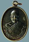 เหรียญหลวงปู่คีย์ กิติญาโณ วัดศรีลำยอง จ.สุรินทร์ ปี๔๐