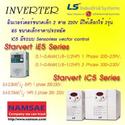 เปิดตัว Starvert Series - Variable Frequency Drive หรือ Inverter จาก LS ประเทศเกาหลี