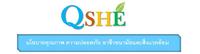 นโยบาย QSHE