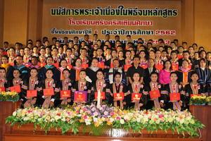 พิธีจบหลักสูตร นักเรียนชั้นมัธยมศึกษาปีที่6 ปีการศึกษา 2562   วันเสาร์ที่ 15 กุมภาพันธ์ 2563  ณ  คริสตจักรตรัง