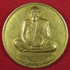 เหรียญบาตรน้ำมนต์ หลวงปู่ผ่าน วัดป่าปทีปปุญญาราม ปี 2551
