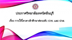 การให้โควตาเข้าศึกษาต่อ ระดับ ปวช. และ ปวส. วิทยาลัยเทคนิคมีนบุรี ประจำปีการศึกษา 2563