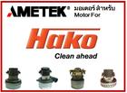 มอเตอร์ Ametek สำหรับ เครื่อง Hako